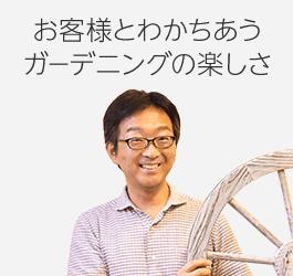 遠藤大介さん
