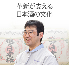 革新が支える日本酒の文化