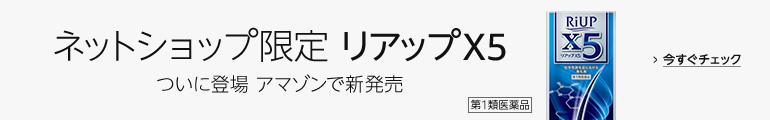 ネットショップ限定 リアップX5 ついに登場 アマゾンで新発売
