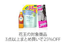 花王の対象商品3点以上まとめ買いで25%OFF