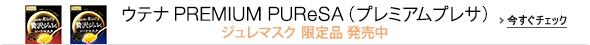 PREMIUM PUReSA(プレミアムプレサ)ジュレマスク 限定品 発売中