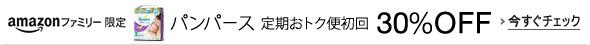 【Amazonファミリー限定】パンパース 定期おトク便 初回20%OFF