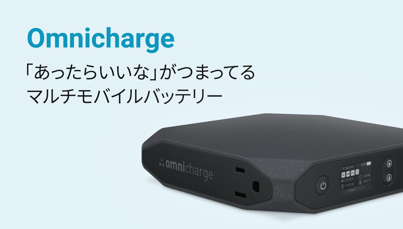 Amazon Launchpad:Omnicharge