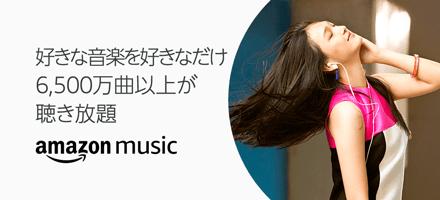 Amazon Music Unlimited - 好きな音楽を好きなだけ。4,000万曲以上が聴き放題
