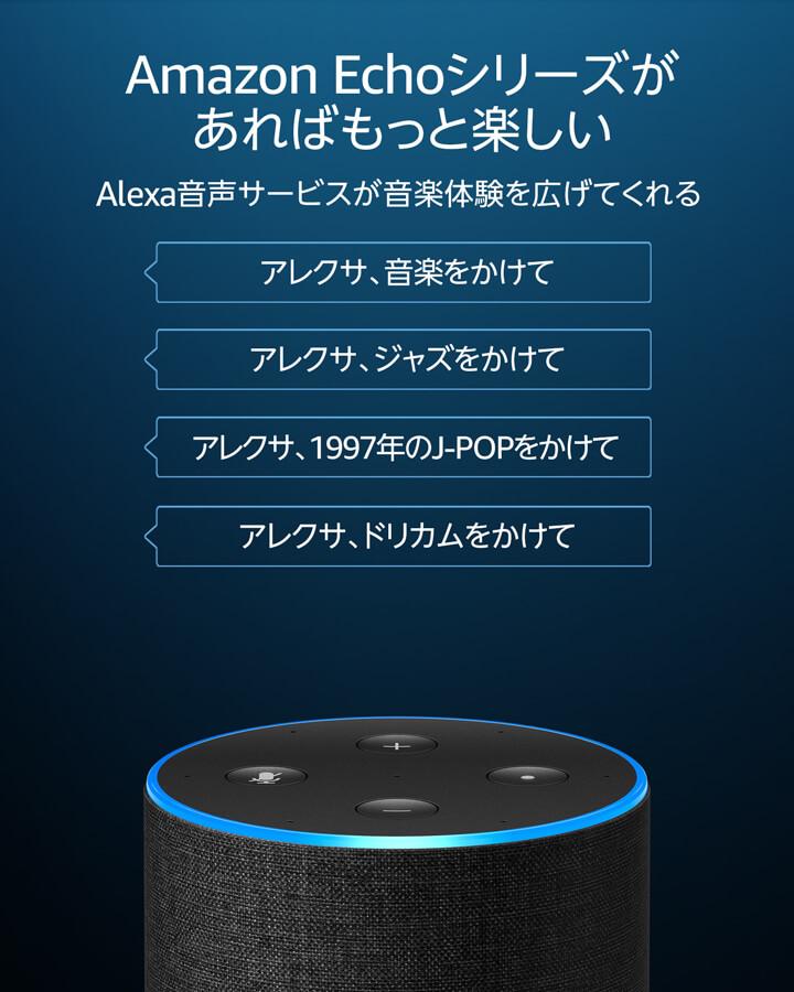 Amazon Echoシリーズがあればもっと楽しい。Alexa音声サービスが音楽体験を広げてくれる。「アレクサ、音楽をかけて。」「アレクサ、ジャズをかけて。」「アレクサ、1997年のJ-POPをかけて。」「アレクサ、ドリカムをかけて。」