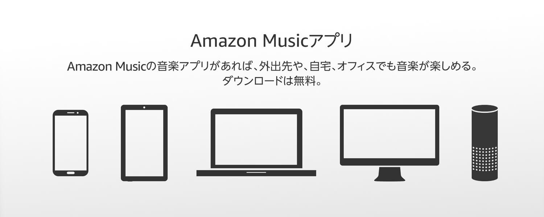 Amazon Musicの無料音楽アプリがあれば、外出先や、自宅、オフィスでも音楽が楽しめる。