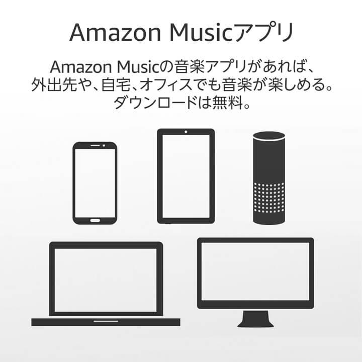 Amazon Musicアプリ- Amazon Musicの音楽アプリがあれば、外出先や、自宅、オフィスでも音楽が楽しめる。ダウンロードは無料。いつでもどこでも音楽を楽しもう。iPhone、iPadは iTunesからダウンロード。AndroidはGoogle Playからダウンロード。パソコンはデスクトップ版をダウンロード。