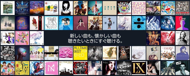新しい曲も、懐かしい曲も聴きたいときにすぐ聴ける。