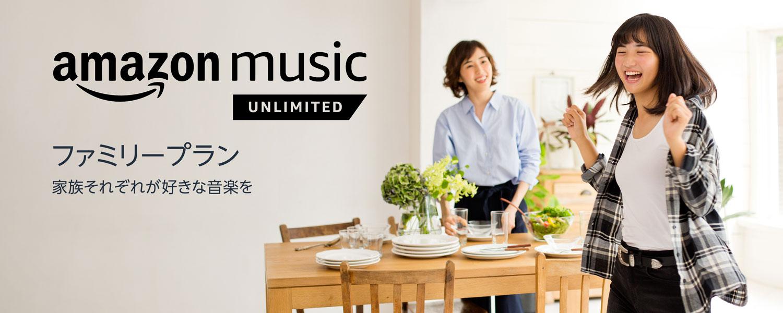 Amazon Music Unlimited ファミリープラン。家族それぞれが好きな音楽を。