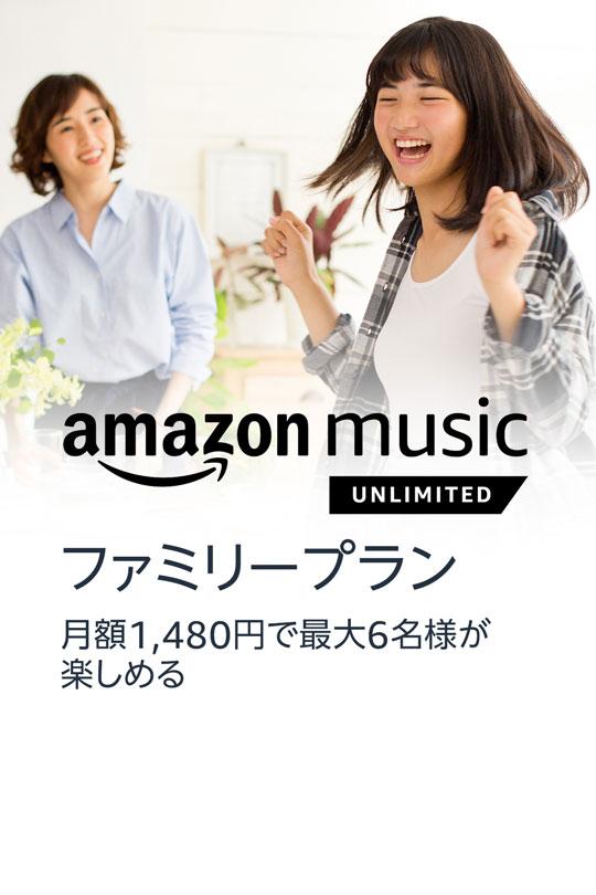 Amazon Music Unlimited ファミリープラン。月額1,480円で最大6名様が楽しめる。