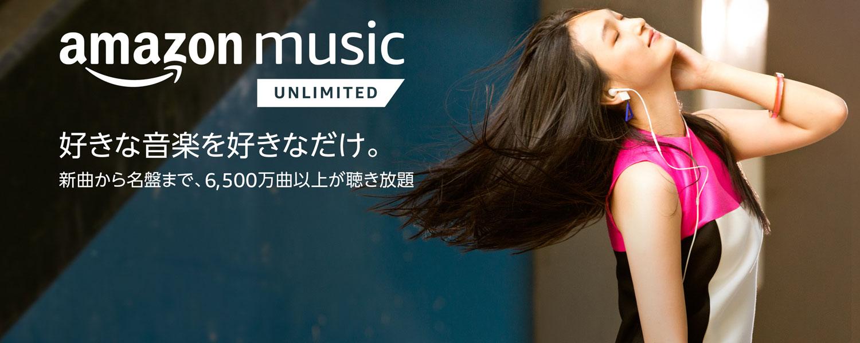 好きな音楽を好きなだけ。6,500万曲以上が聴き放題