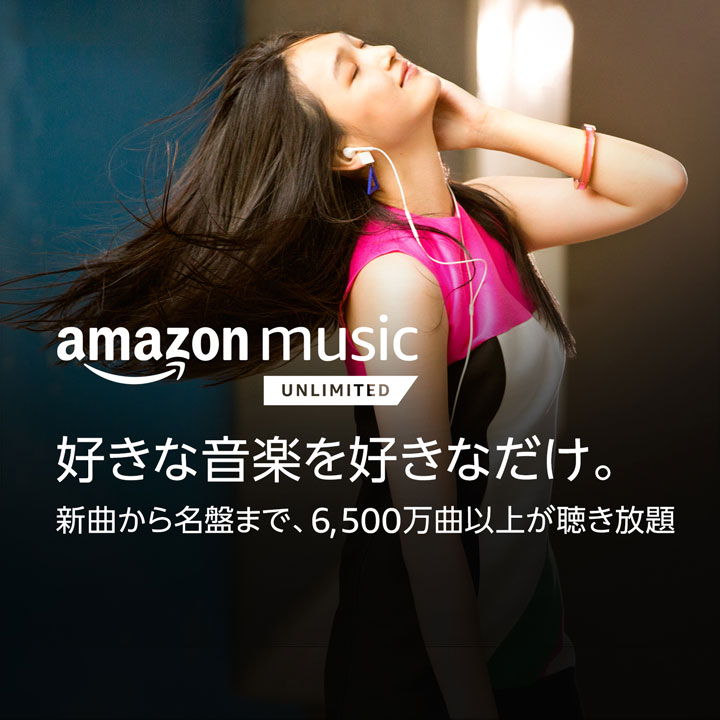 好きな音楽を好きなだけ。4,000万曲以上が聴き放題