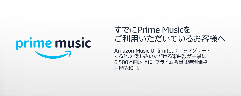 すでにPrime Musicをご利用いただいているお客様へ。Amazon Music Unlimitedにアップグレードすると、お楽しみいただける楽曲数が一挙に4,000万曲以上に。プライム会員は特別価格、月額780円。