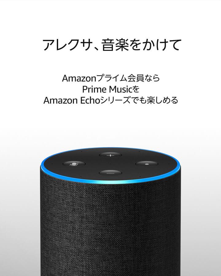 Amazonプライム会員ならPrime MusicをAmazon Echoシリーズでも楽しめる。Alexa音声サービスが音楽体験を広げてくれる。「アレクサ、音楽をかけて。」「アレクサ、ジャズをかけて。」「アレクサ、1997年のJ-POPをかけて。」「アレクサ、ドリカムのプレイリストをかけて。」「アレクサ、ゆずの夏色をかけて。」「アレクサ、朝に合う曲をかけて。」「アレクサ、クラシックをかけて。」