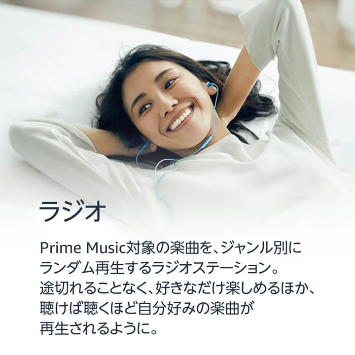 ラジオ - Prime Music対象の楽曲を、ジャンル別にランダム再生するラジオステーション。途切れることなく、好きなだけ楽しめるほか、聴けば聴くほど自分好みの楽曲が再生されるように。