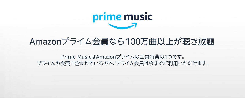 Amazonプライム会員なら100万曲以上が聴き放題。Prime MusicはAmzonプライムの会員特典の1つです。プライムの会費に含まれているので、プライム会員は今すぐご利用いただけます。
