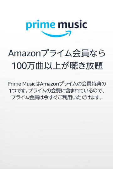 Prime Music - Amazonプライム会員なら100万曲以上が聴き放題。Prime MusicはAmazonプライムの会員特典の1つです。プライムの会費に含まれているので、プライム会員は今すぐご利用いただけます。AKB48、[Alexandros]、GReeeeN、ゆず、スピッツ、Superfly、RADWIMPS、絢香、ブルーノ・マーズ、ジャスティン・ビーバー、アリアナ・グランデ、マルーン5、エド・シーラン、サム・スミス、テイラー・スウィフト等、国内外の人気アーティスト達による100万曲以上の楽曲を追加料金なしにお楽しみいただけます。