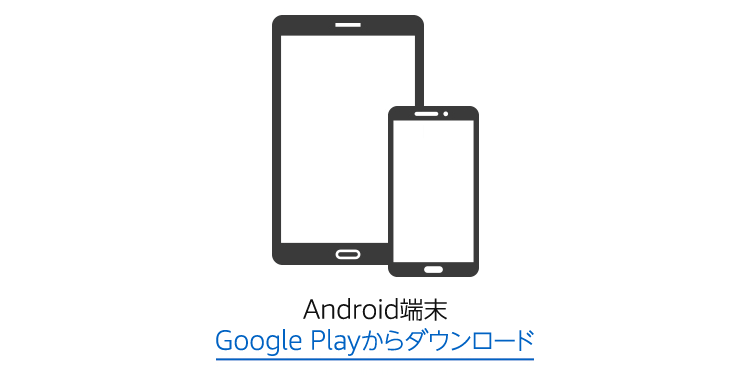 Android端末