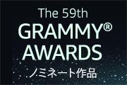 第59回グラミー賞