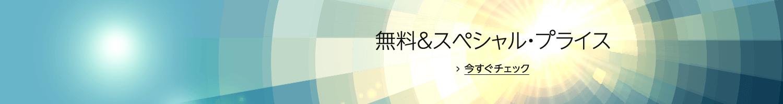 無料&スペシャル・プライス