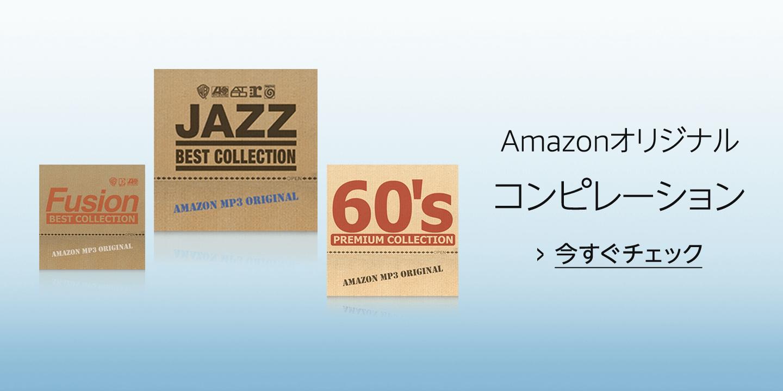Amazonオリジナル コンピレーション