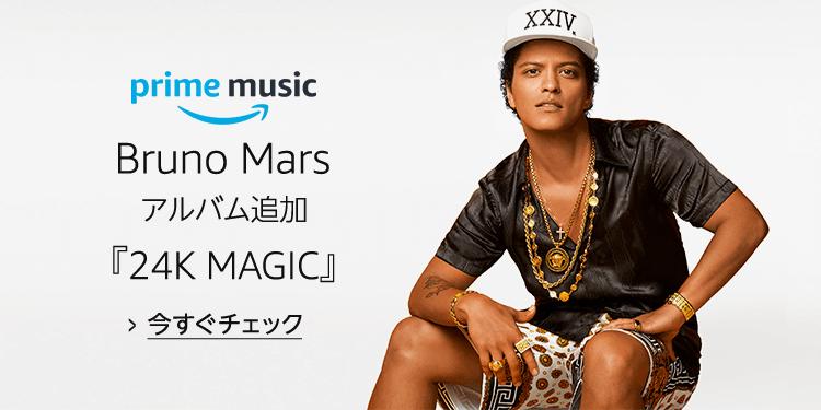 Bruno Marsアルバム追加