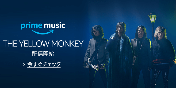 THE YELLOW MONKEY 配信開始