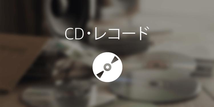 CD・レコード