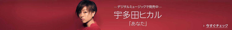宇多田ヒカル「あなた」発売中