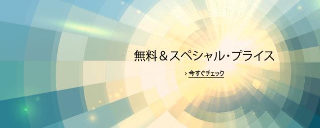 無料・スペシャル