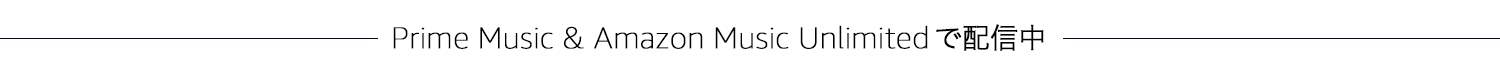 Prime Music & Amazon Music Unlimitedで配信中