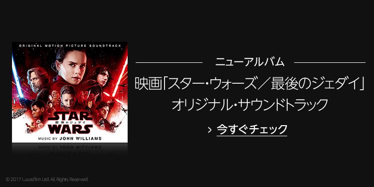映画「スター・ウォーズ/最後のジェダイ」オリジナル・サウンドトラック