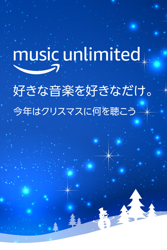 好きな音楽を好きなだけ。今年はクリスマスに何を聴こう