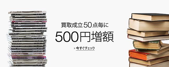 買取成立50点毎に500円増額
