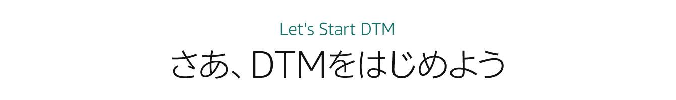 DTM・DAWをはじめよう