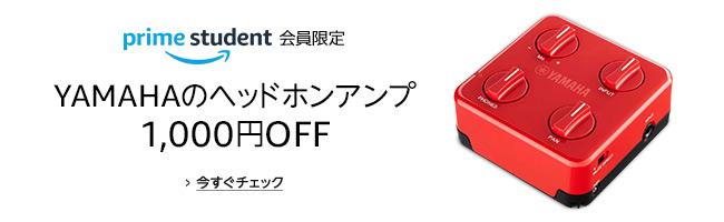 YAMAHAのヘッドホン・アンプ 1,000円OFF