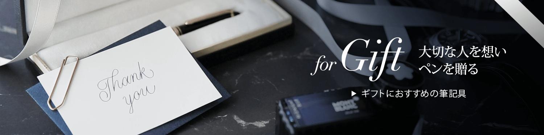 ギフトにおすすめの筆記具
