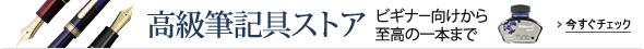 【高級筆記具ストア】