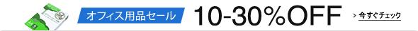 オフィス用品セール レジにて10~30%OFF