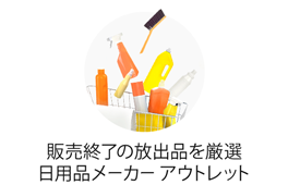 日用品メーカーアウトレット 販売終了のメーカー放出品を厳選し、お値打ち価格で。