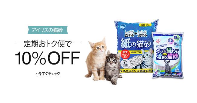 【定期おトク便で10%OFF】アイリス 猫砂