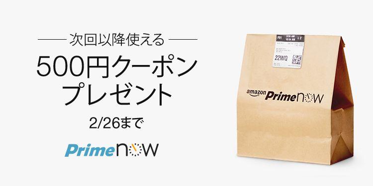 次回以降使える500円クーポンプレゼント