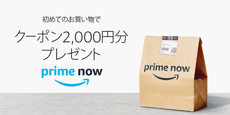 初めてのお買い物でクーポン2,000円分プレゼント