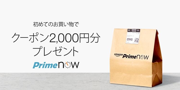 初めてのお買い物はクーポンで2,000円分プレゼント
