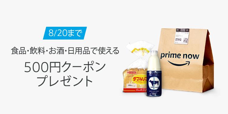 クーポン500円分プレゼント
