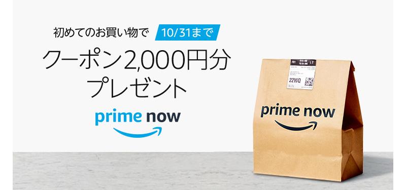 アマゾンプライムナウ(Amazon Prime Now) - 初めてのお買い物でクーポン2,000円プレゼント