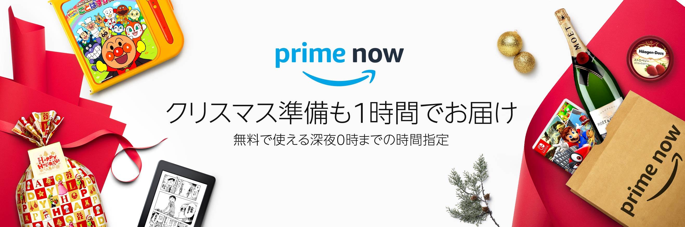Amazon Prime Now(アマゾンプライム ナウ) -好きな時間が選べる、1時間で届く