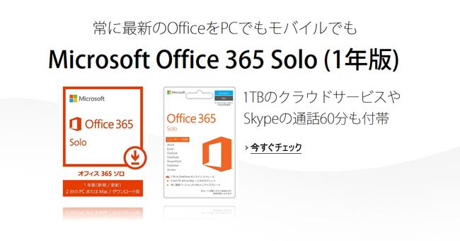 Microsoft Office 365 Solo(1年版)