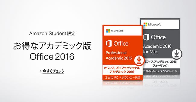 Amazon Student限定 アカデミック版