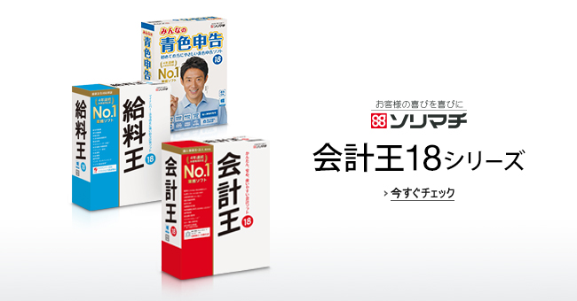 3/13-4/30 ソリマチ 会計王18シリーズ